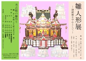 2016.2雛人形展ポスター