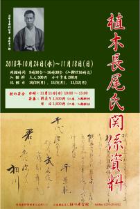 2018長尾氏ポスター