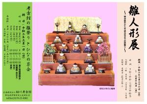 2020.2雛人形展ポスター_page-0001