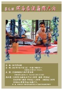 【ポスター】第9回 群馬県投扇興大会-1_page-0001